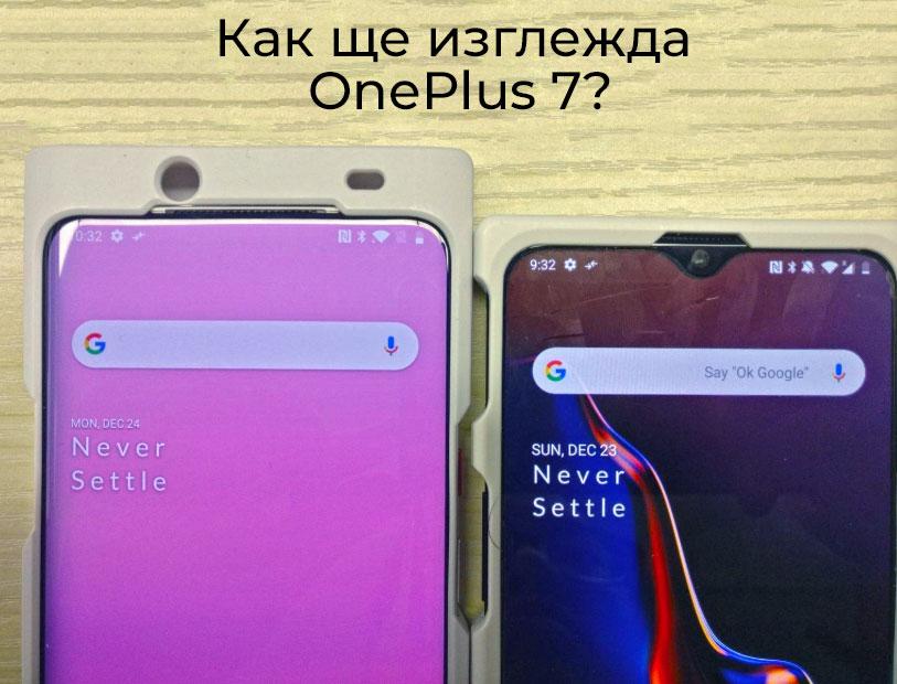 OnePlus 7 Как ще изглежда снимки