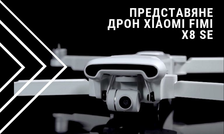 Представяне на дрон Xiaomi FIMI X8 SE