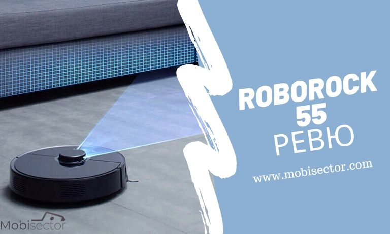 Roborock 55 - топ цени и ревю