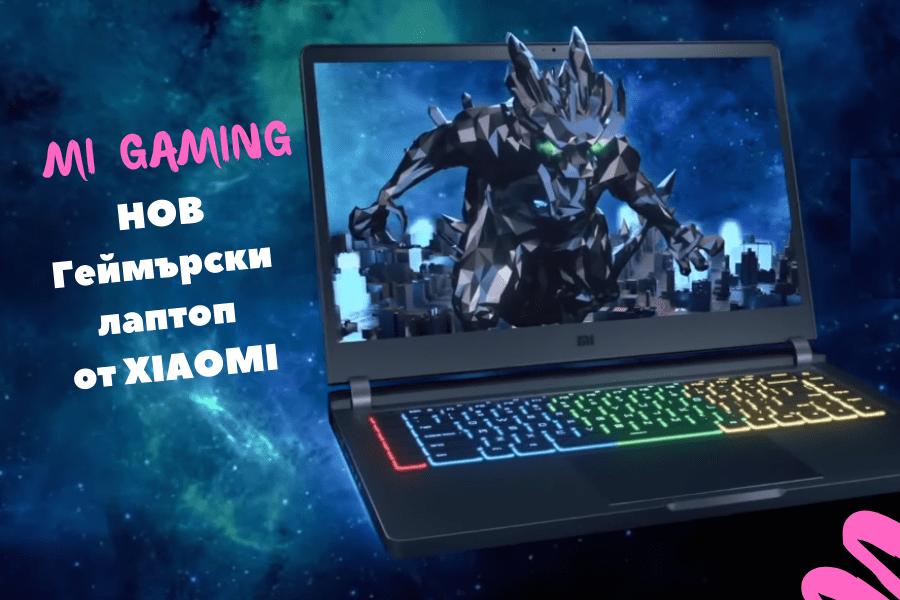 Mi Gaming - Сяоми пуска на пазара нов геймърски лаптоп