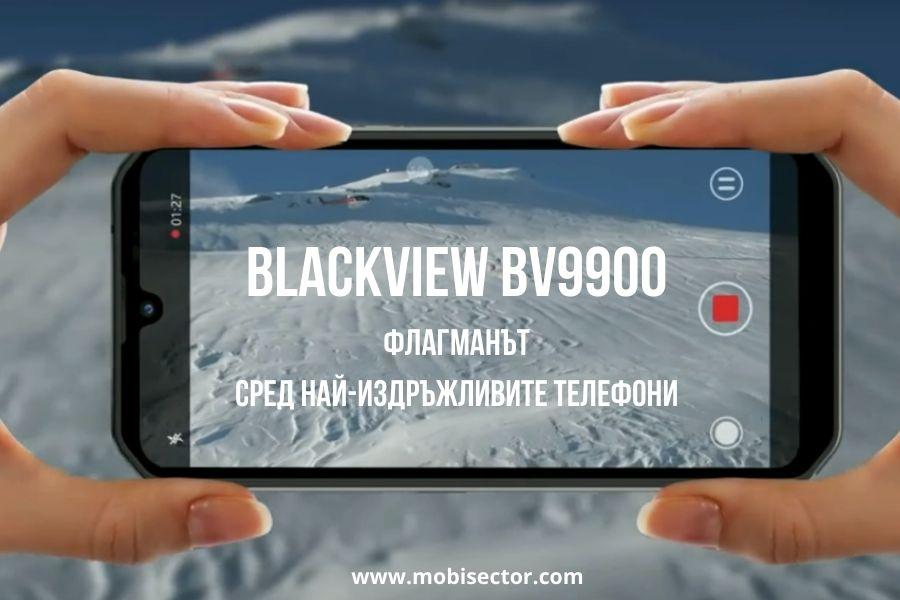 Blackview BV9900 – флагманът сред най-издръжливите телефони