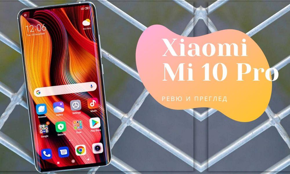 Xiaomi Mi 10 Pro новини