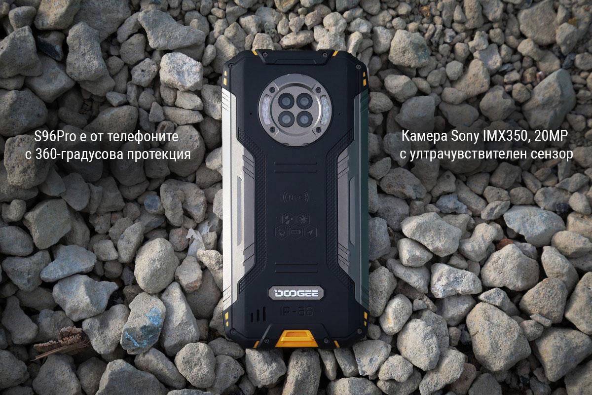 Doogee S96 Pro Dual Sim 128GB 8GB Смартфон - Mobisector