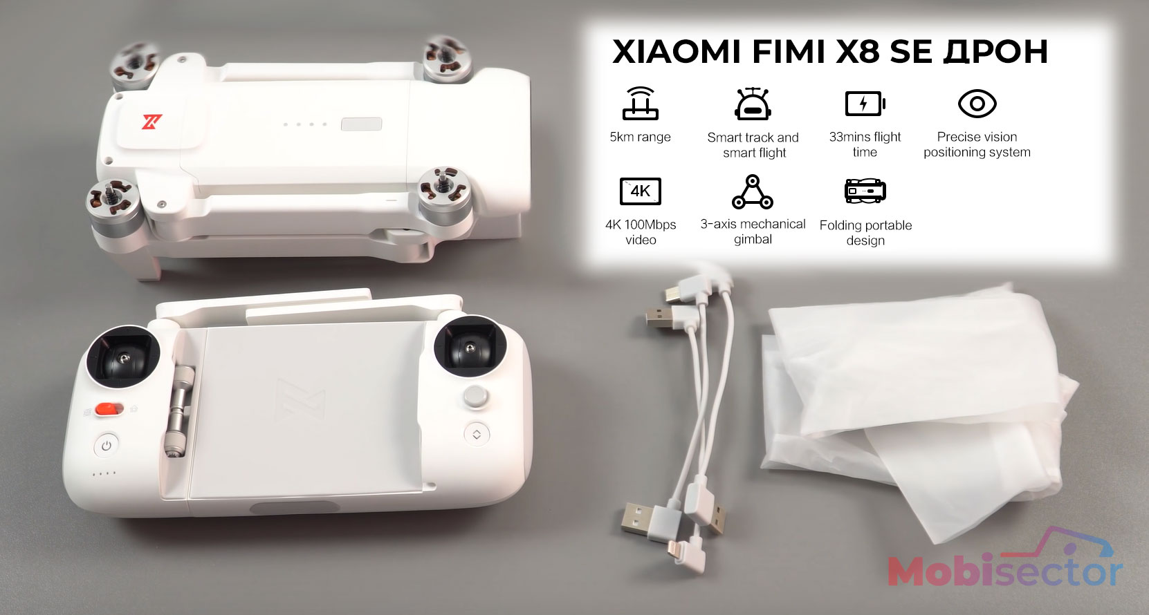 Xiaomi FIMI X8 SE Дрон на ТОП Цени
