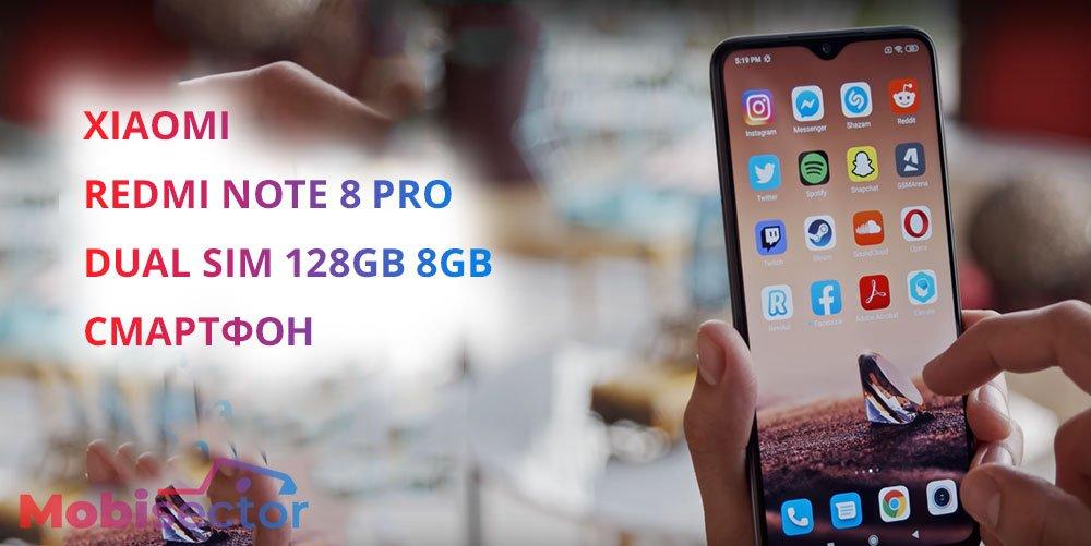 Xiaomi Redmi Note 8 Pro Dual SIM 128GB 8GB Смартфон