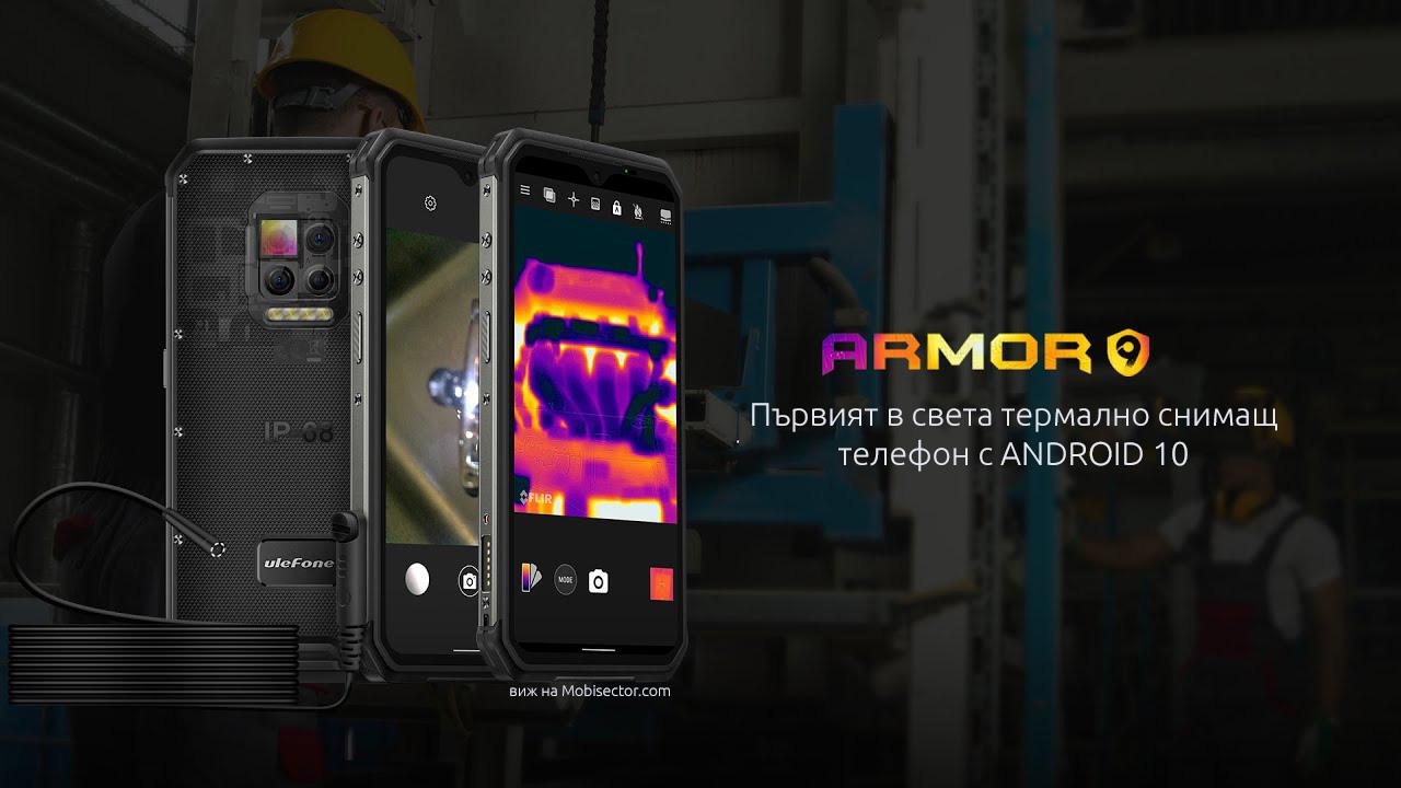 Ulefone Armor 9 Dual SIM 128GB 8GB Смартфон