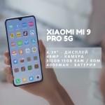 Xiaomi Mi 9 Pro 5G Dual SIM 512GB 12GB Смартфон