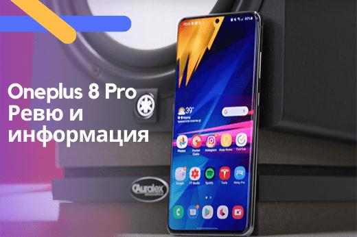 Oneplus 8 Pro Ревю и информация