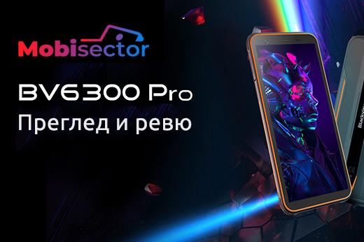 Blackview BV 6300 Pro - Информация и ревю