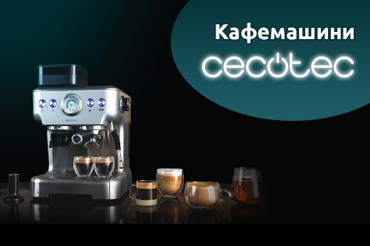 Кафемашини от фирма Cecotec