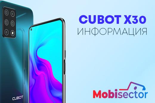 Cubot X30 - характеристики и данни