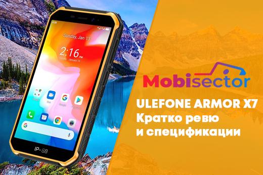 ULEFONE ARMOR X7 - кратко ревю
