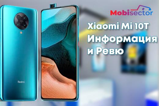 Xiaomi Mi 10T - Смартфон ревю и информация