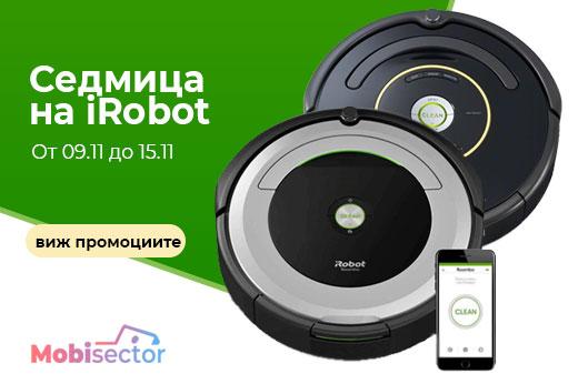 Седмица на iRobot от 09.11 до 15.11.2020г.