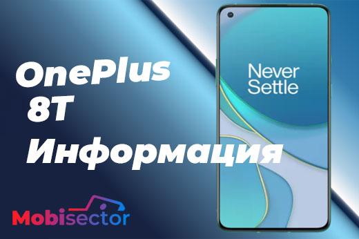 OnePlus 8T 8/128 - Прочетете преди да купите