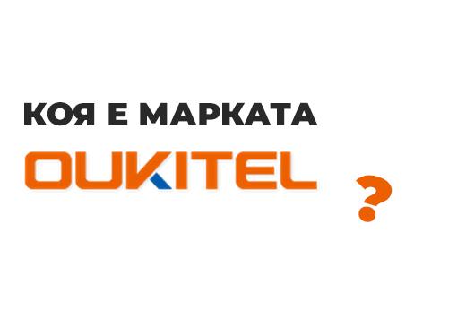 Коя е марката Oukitel - Информация и данни