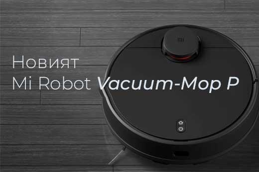 Новият - Mi Robot Vacuum-Mop P - характеристики