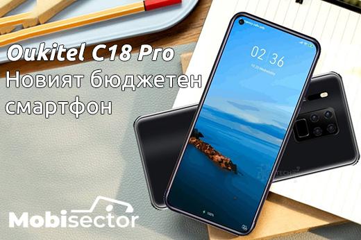 Oukitel C18 Pro - Преглед на смартфона