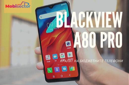 Blackview A80 Pro – кралят на бюджетните телефони