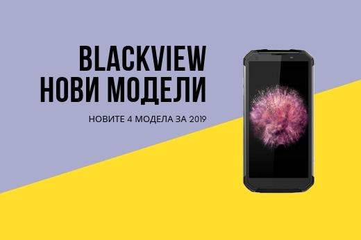 Нови смартфони от Blackview