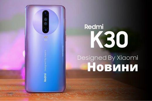 Xiaomi Redmi K30 - Новини и информация