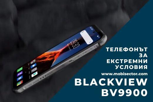 Blackview BV9900 – телефонът за екстремни условия скоро и в Mobisector