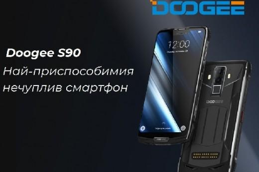Doogee S90 - най-приспособимия нечуплив смартфон