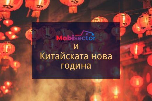 Какво общо има между Китайската Нова година и Mobisector?