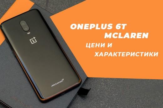 OnePlus 6T McLaren - Цени и Характеристики