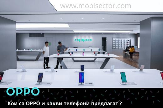 Кои са OPPO и какви телефони предлагат ?