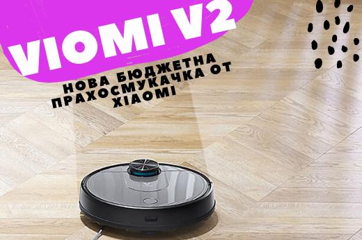 Прахосмукачка робот VIOMI V2 - Бърз преглед и Цени