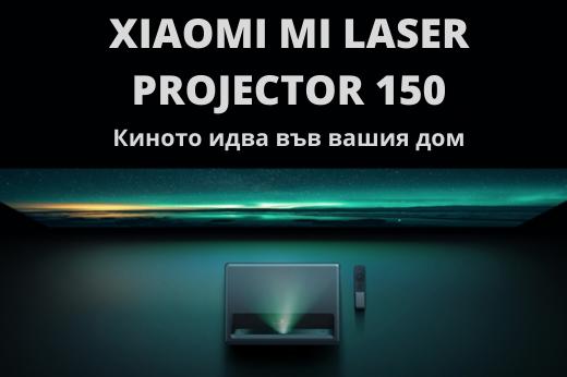 """Пренесете киносалона у дома с Xiaomi Mi 150"""""""