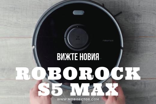 Новият Roborock S5 Max - Ревю, информация и Видео