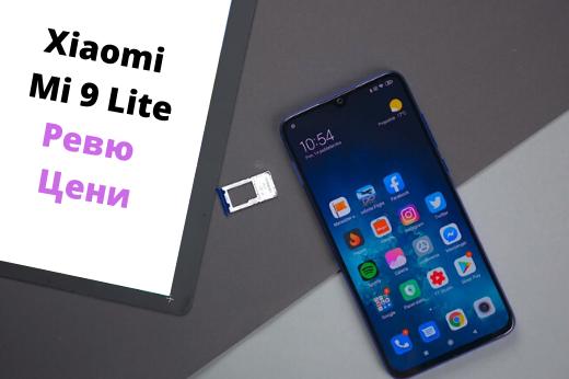 Xiaomi Mi 9 Lite - Ревю и Цени