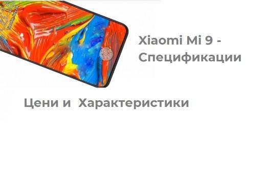 Xiaomi Mi 9 - Спецификации Цени и Характеристики