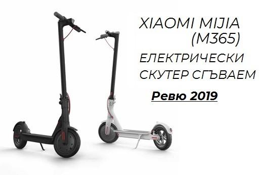XIAOMI MIJIA (M365) ЕЛЕКТРИЧЕСКИ СКУТЕР