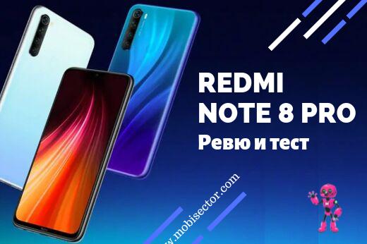 Xiaomi Redmi 8 Note pro - Серията Redmi Note винаги е предлагала страхотен баланс