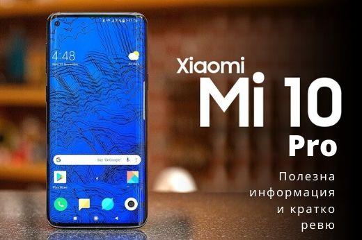 Xiaomi Mi 10 Pro - Полезна информация и кратко ревю