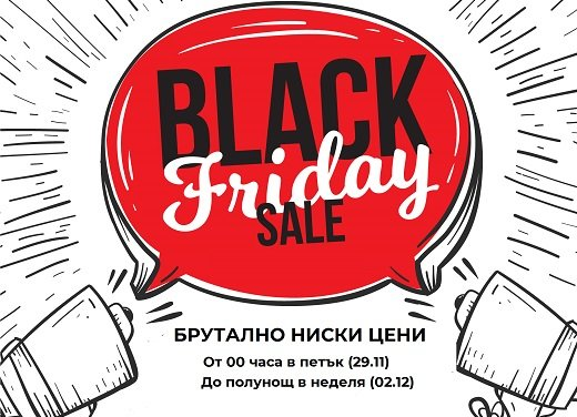 Black Friday 2019 в Mobisector.com