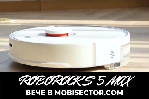 Roborock S5 Max – ексклузивно в Mobisector