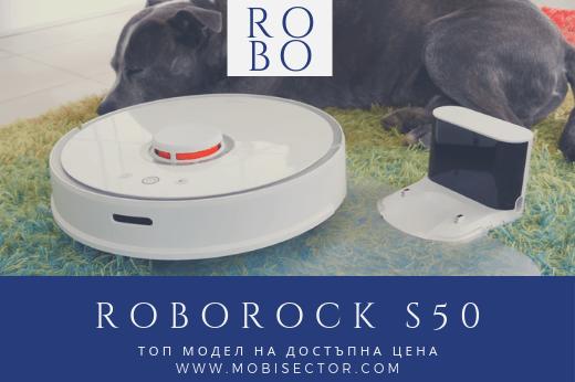 ROBOROCK S50 – ПРАХОСМУКАЧКАТА РОБОТ НАЙ-ДОБРОТО СЪОТНОШЕНИЕ ЦЕНА / КАЧЕСТВО ЛИ Е ?