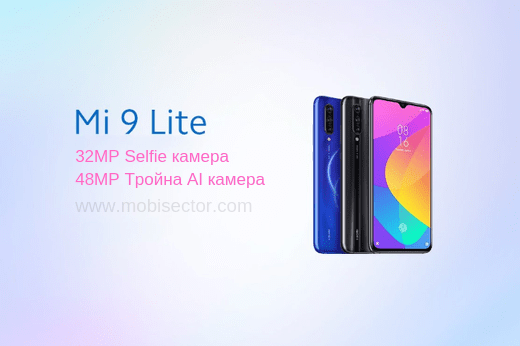 Xiaomi Mi 9 Lite - Ревю, Цени и кратка спецификация