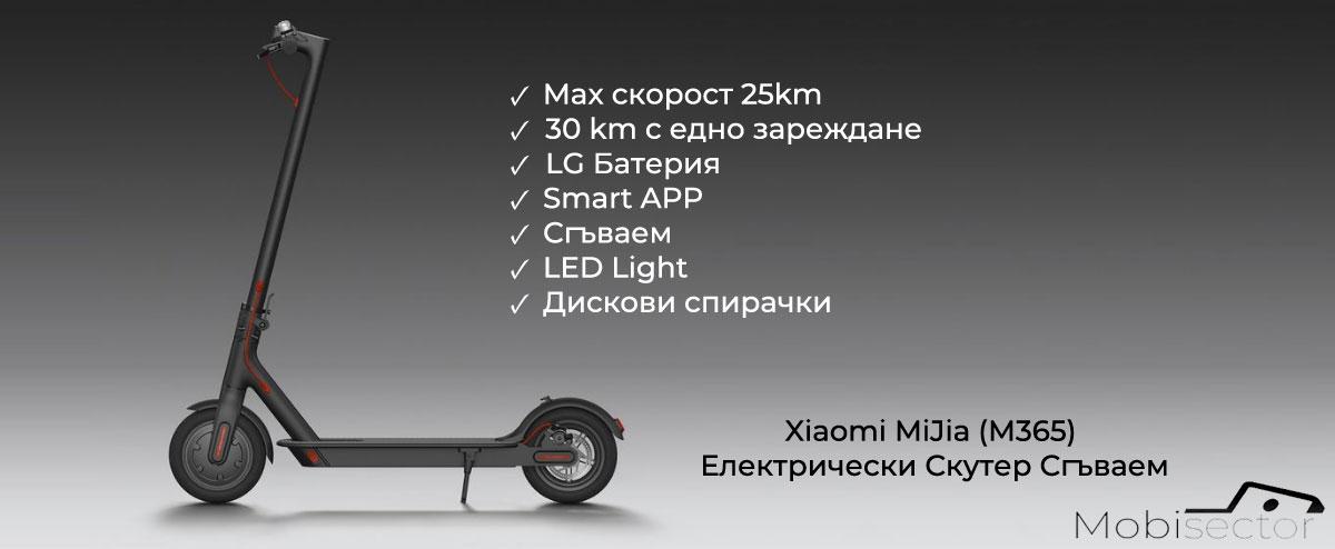 Xiaomi MiJia (M365) Електрически Скутер Сгъваем